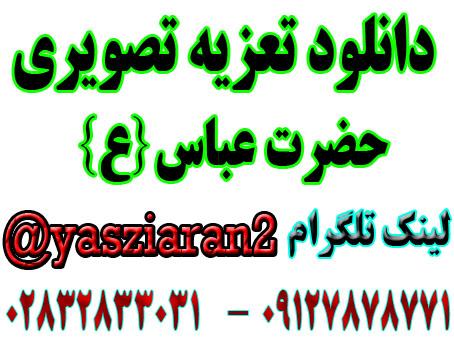 دانلود تعزیه کامل تصویری حضرت عباس ابوالفضل صابری 4 ساعت .. 96 چشمه تهران