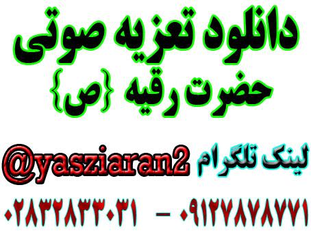 دانلود تعزیه صوتی حضرت رقیه توسط احمد گیوه کش