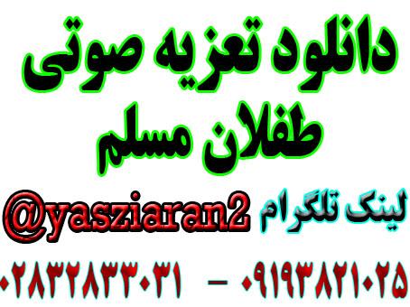دانلود تعزیه طفلان مسلم با چوچانی احمد گیوه کش 3 ساعت کامل