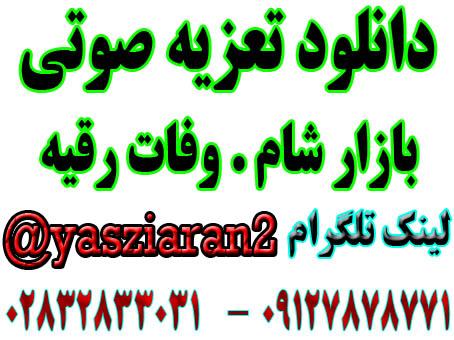 دانلود تعزیه بازار شام و وفات حضرت رقیه سال 92 در زیاران