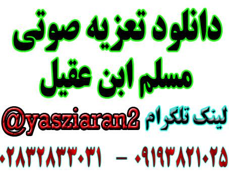 دانلود تعزیه صوتی کامل مسلم ابن عقیل توسط ابوالفضل صابری در زیاران