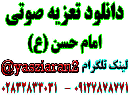 دانلود تعزیه صوتی کامل امام حسن (ع) توسط ابوالفضل صابری در زیاران