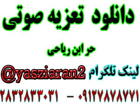 دانلود تعزیه صوتی کامل حر ابن ریاحی . سید جواد شازندی در زیاران