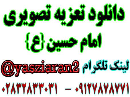 دانلود تعزیه کامل  تصویری امام حسین (ع) به زبان ترکی از برادران مقصودی در بکندی قزوین