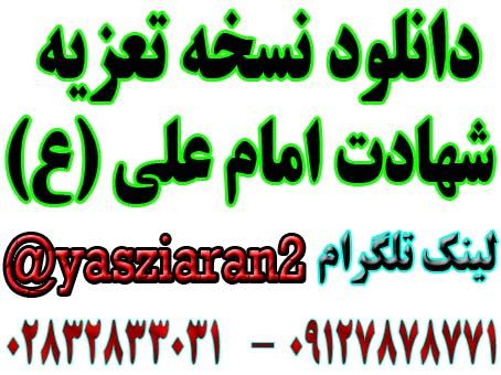 دانلود نسخه کامل تعزیه امام علی (ع) در استریو یاس زیاران