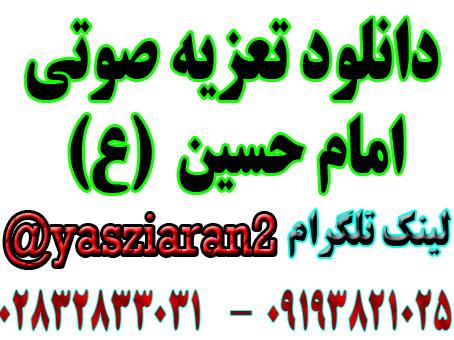 دانلود تعزیه صوتی امام حسین توسط استاد رضا مشایخی و امیر صفری 84 زیاران