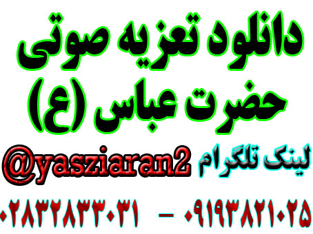 دانلود تعزیه  حضرت عباس از سید علی مسجد جامع قزوین 4 ساعت کامل ... استریو یاس زیاران