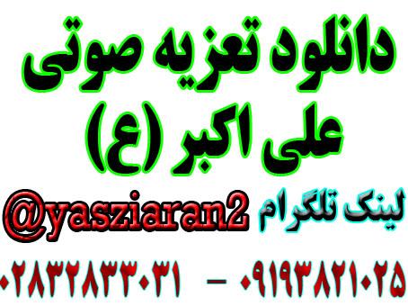 دانلود تعزیه کامل علی اکبر مهدی کلانتری سال 97 کرج با کیفیت بالا ... استریو یاس زیاران