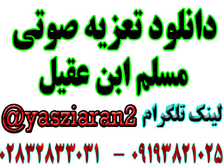 دانلود تعزیه  کامل مسلم حاج محمد مهرانی سال 96 در طالقان . بهترین تعزیه با نسخه های زیرخاکی