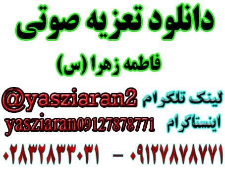 دانلود تعزیه صوتی کامل فاطمه زهرا (س) سید حسن گلختمی سال 98 خوانسار . استریو یاس زیاران 09127878771