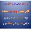 دانلود نمونه سوال عربی نهم نوبت دوم (خرداد و