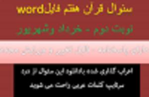 دانلود نمونه سوال قرآن هفتم نوبت دوم (خرداد و شهریور)