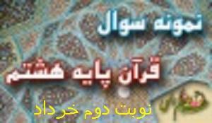 دانلود نمونه سوال قرآن هشتم نوبت دوم (خرداد و شهریور)