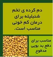 کلیات گیاه شناسی(شنبلیله)
