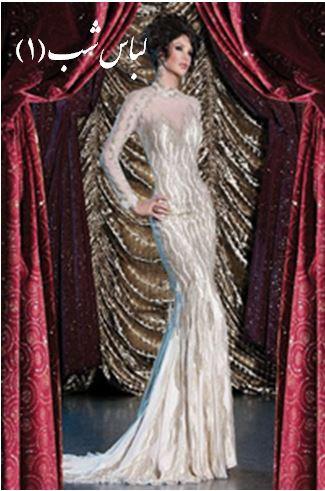 لباس شب جلد اول