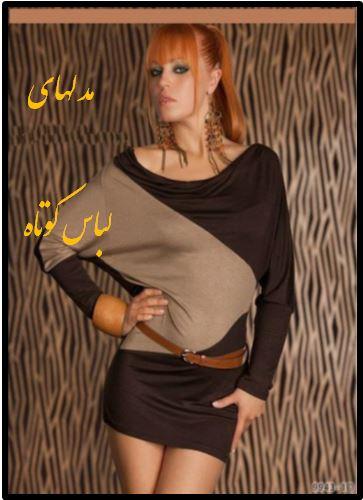 مدلهای زیبای لباسهای کوتاه