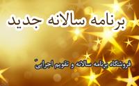 برنامه سالانه مدارس قرآنی بر اساس طرح تدبیر سال تحصیلی۹۷-۹۶