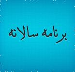 برنامه سالانه معاون آموزشی مدرسه قرآنی بر اساس طرح تدبیر سال تحصیلی ۹۷-۹۶ جدید