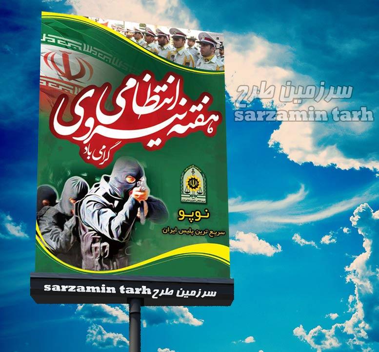 طرح لایه باز بنر و پوستر هفته نیروی انتظامی  216