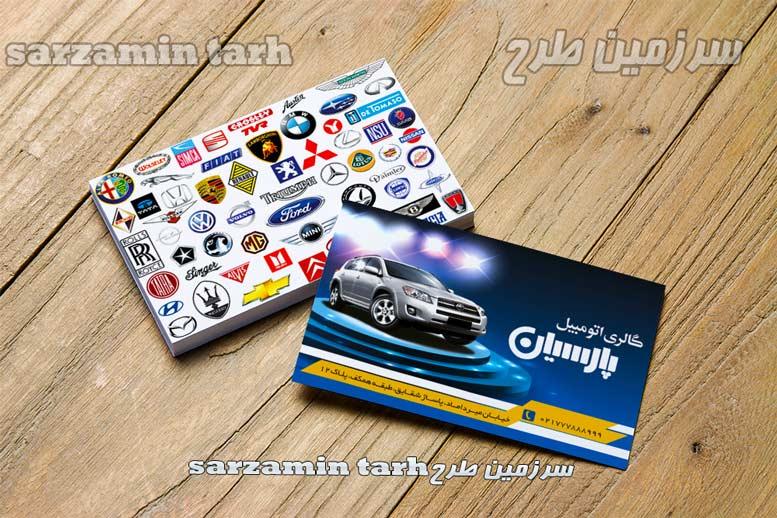 طرح لایه باز کارت ویزیت نمایشگاه اتومبیل 177