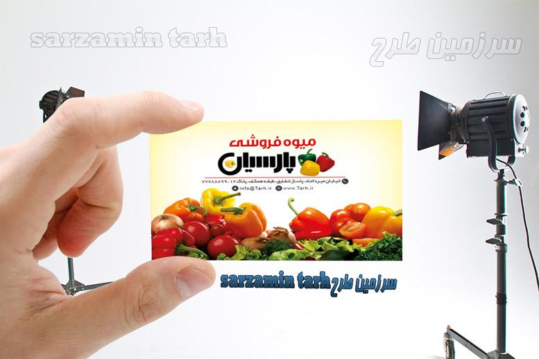طرح لایه باز کارت ویزیت میوه فروشی 195