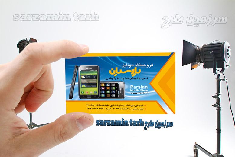 طرح لایه باز کارت ویزیت فروشگاه موبایل 210