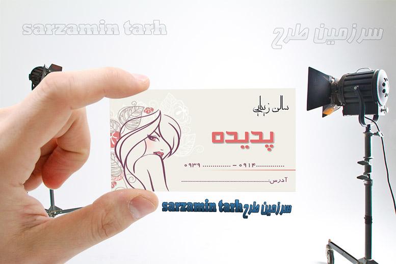 طرح لایه باز کارت ویزیت آرایشگاه زنانه 235