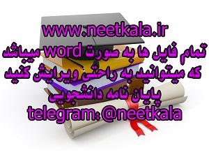 مطالعه انگل های گوارشی بوقلمون های پرورشی در شهرستان تربت حیدریه...