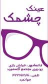 کارت ویزیت لایه باز عینک ، زمینه سفید و بنفش(جهت مشاهده کارت ادامه مطلب را کلیک کنید)