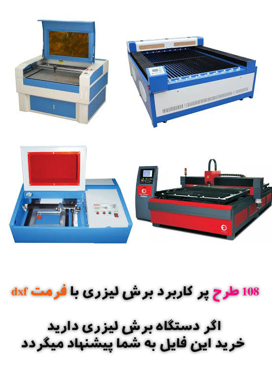 108 طرح برش لیزری کاربردی