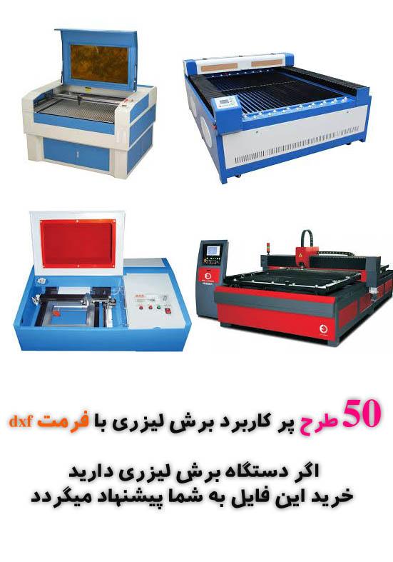 50 طرح پر کاربرد برش لیزری با فرمت dxf