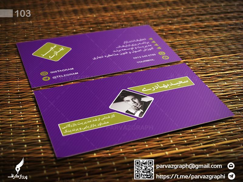 طرح لایه باز کارت ویزیت شخصی مشاور بازاریابی