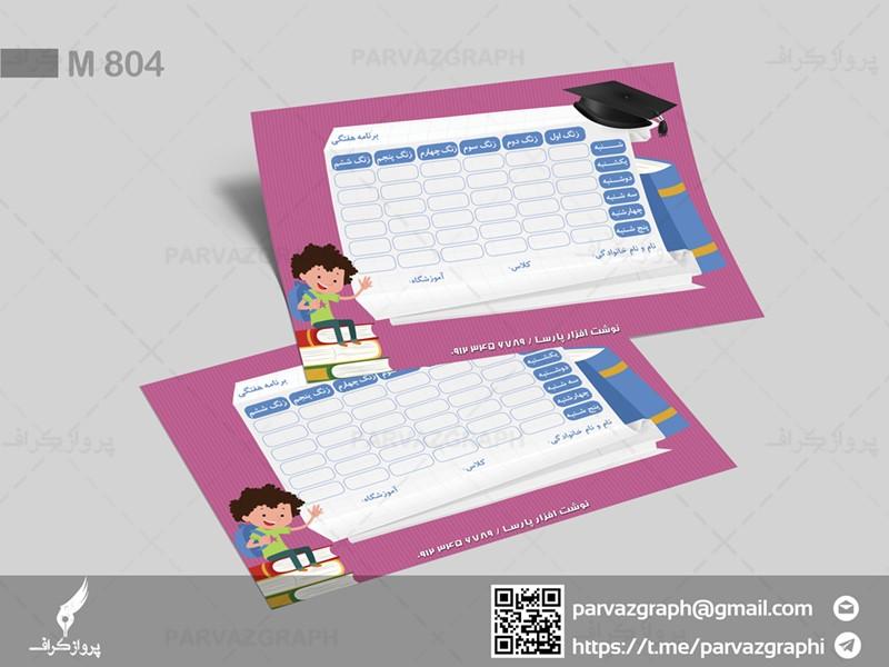 طرح لایه باز برنامه هفتگی مدارس (2)