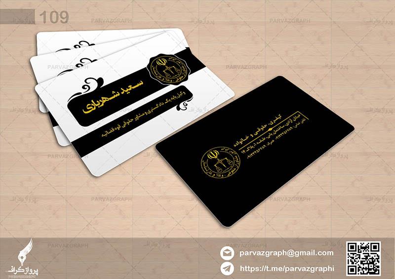طرح لایه باز کارت ویزیت وکالت(2)