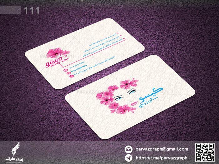طرح لایه باز کارت ویزیت آرایشگاه بانوان(2)
