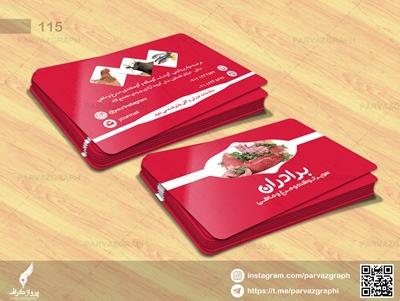 طرح لایه باز کارت ویزیت سوپر گوشت و پروتئینی