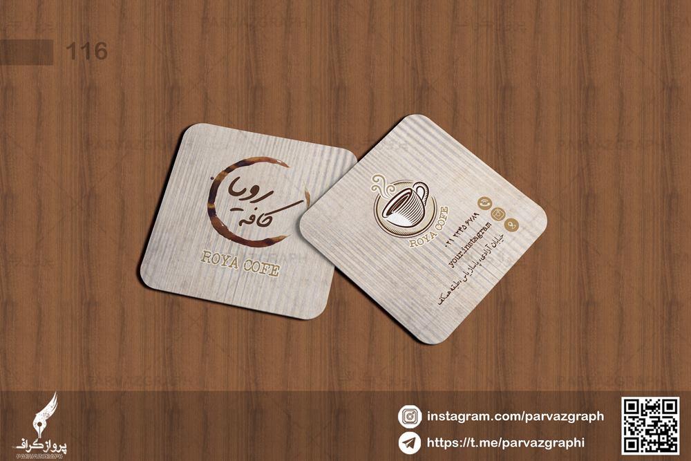 کارت ویزیت کافی شاپ و کافه