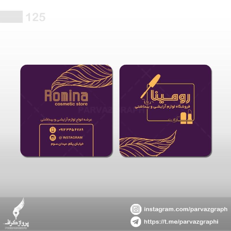 کارت مربعی ویزیت لوازم آرایشی و بهداشتی