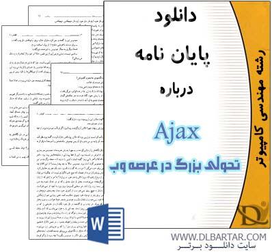 Ajax : تحولی بزرگ در عرصه وب