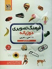 دانلود کتاب فرهنگ تصویری دوزبانه فارسی – عربی