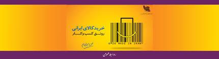 لیست واحدهای صنعتی مستقر در شهرکهای صنعتی دولتی استان البرز