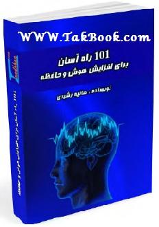 101 راه آسان برای افزایش هوش و حافظه
