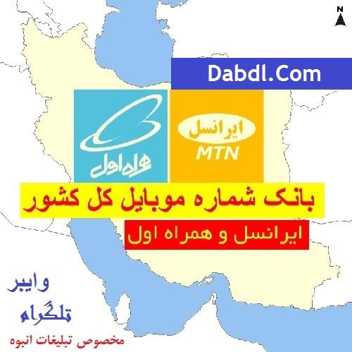 بانک شماره موبایل کل کشور ایرانسل و همراه اول Mobile Bank Country ( دائمی و اعتباری )