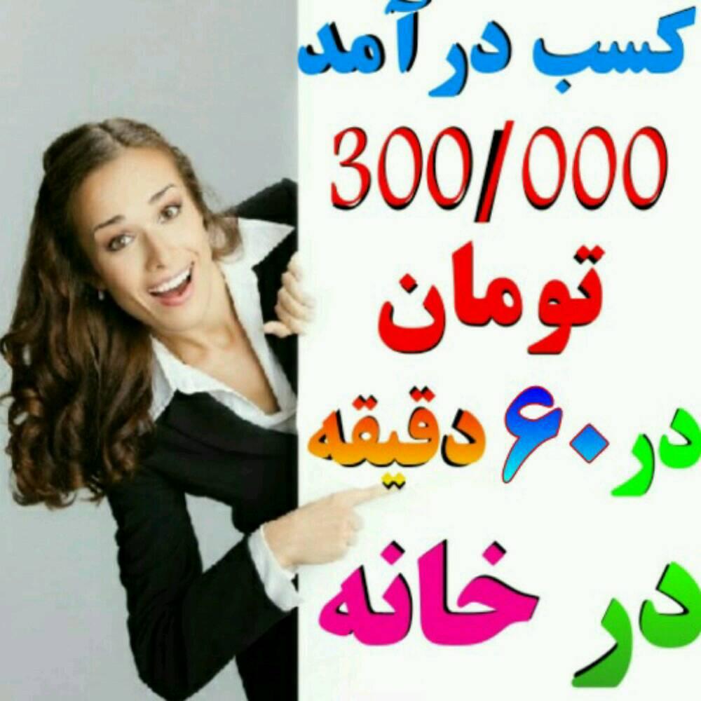 کسب درآمد 300هزار تومان در 60دقیقه
