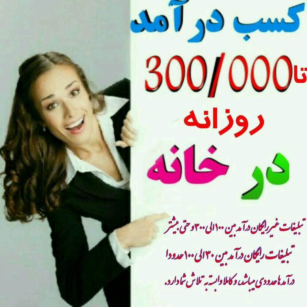 کسب درآمد 300 هزار در روز