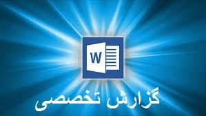 گزارش تخصصی درس عربی
