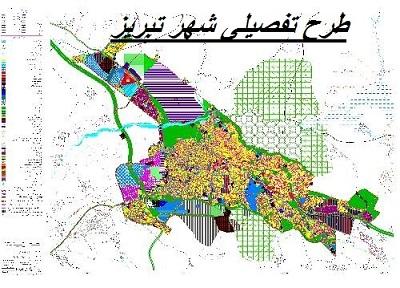 طرح تفصیلی شهر تبریز