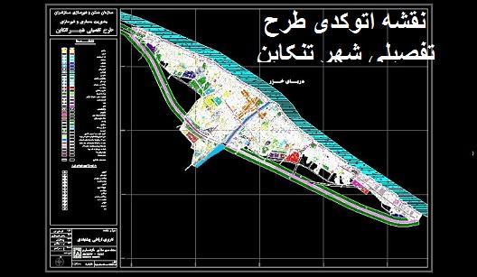 نقشه اتوکدی طرح تفصیلی شهر تنکابن