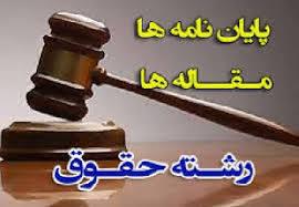 حقوق زوجین در ارث
