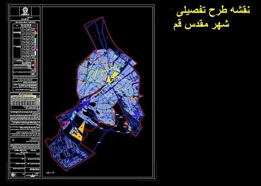 دانلود نقشه طرح تفصیلی قم (DWG+PDF)